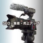 エクシー株式会社(関西)の映像・動画制作がSEO・集客・売上アップに貢献!!