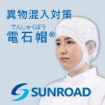 株式会社サンロード様 電石帽のプロモーション動画を制作させていただきました。